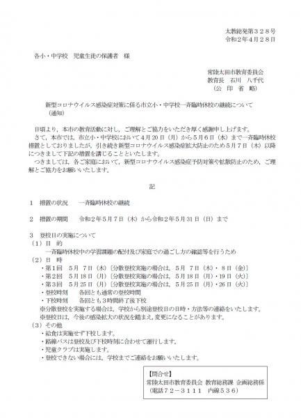 太田 市 コロナ 感染