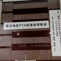 PTA活動報告 県北P連指導者研修会