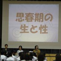 1学年 生と性の講演会