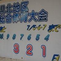 県北総体までのカウントダウンボードを設置しました。