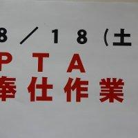 8/18予定 第2回PTA奉仕作業について