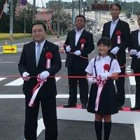 道路開通記念式典