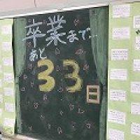 卒業まで33日!!!