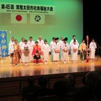 市社会福祉大会で田楽舞を発表!