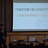 夢育! 常陸太田で活躍する先輩に学ぶ