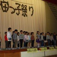 創立40周年記念式典・誉田っ子祭り