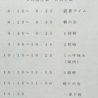登校日の日程について(お知らせ)