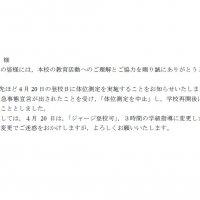 新型コロナウイルス対応に関するお知らせ 4月17日(金) 15:30現在①