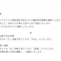 新型コロナウイルス対応に関するお知らせ 4月17日(金) 15:30現在②