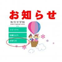 常陸太田市教育委員会・英会話動画の紹介